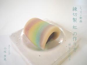 虹(練切製)の作り方※レシピPDF付