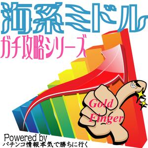 【ガチ攻略シリーズ】海系ミドル初当りセット打法