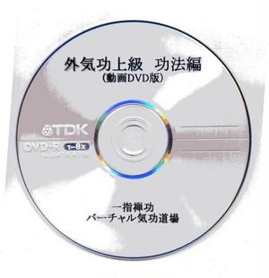 02-04 動画DVD版外気功上級コース 十功法編