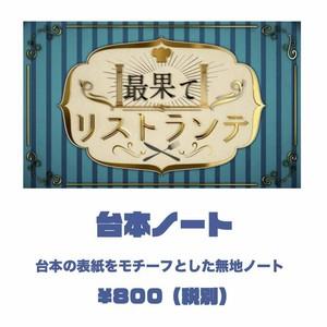 「最果てリストランテatKOREA」GOODS:台本ノート