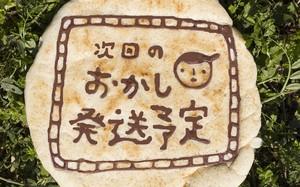 次回のお菓子、発送予定日★★
