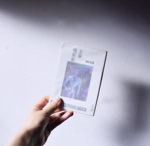 稲垣足穂著『天体嗜好症』河出文庫 絶版