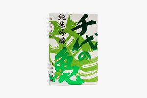 千代の亀 / 純米吟醸 緑