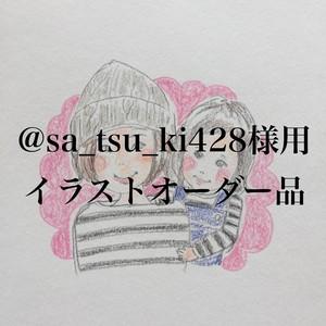 @sa_tsu_ki428様用イラストオーダー品