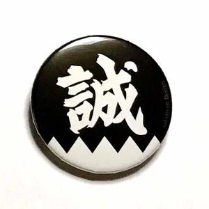 マグネット【誠×だんだら】黒