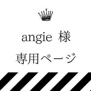 angie様 専用ページ