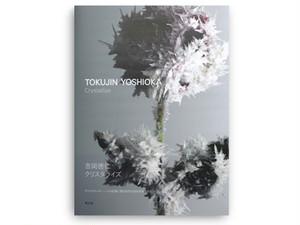 「TOKUJIN YOSHIOKA_Crystallize」 カタログ/作品集