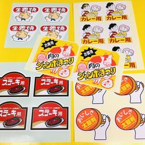 【再入荷】食品用ステッカー★Cセット