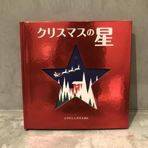 BOOK / クリスマスの星