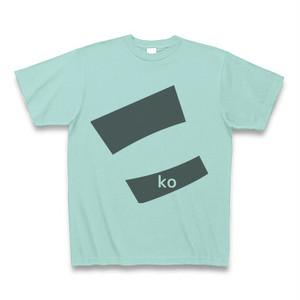 「こ」Tee(ひらがなTシャツシリーズ)
