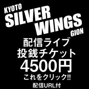 【SILVER WINGS配信ライブ配信URL付 投銭チケット 4500円】