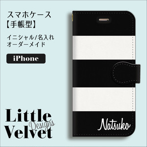 ワイドボーダー柄*お名前ロゴ入り 手帳型iPhoneケース [PC715BK] ブラック×ホワイト