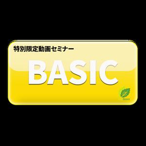 【ベーシックプラン】特別限定動画セミナー