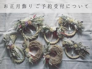 お正月飾り - しめ縄 - のご予約販売について(※必読)