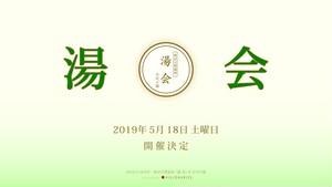 2019年5月18日(土)湯会@東京天然温泉 古代の湯