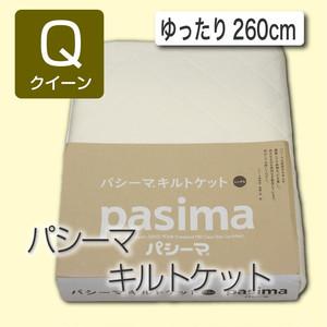 パシーマ キルトケット クイーンサイズ ゆったり260cmタイプ[34422]