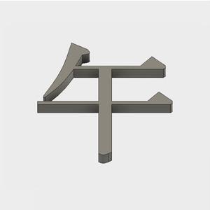 """午   【立体文字180mm】(It means """"horse"""" in English)"""