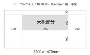 防炎加工済み:大判テーブルクロスw3200×1470mm(天板1800×600mm用)