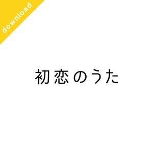 初恋のうた[ダウンロード販売]
