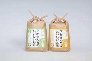 平成30年産富山県産コシヒカリ 無農薬・無化学肥料「下村さんちのおいしいお米」玄米5kg