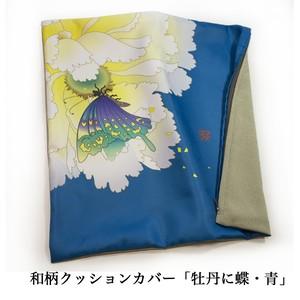和柄クッション「牡丹に蝶・青」