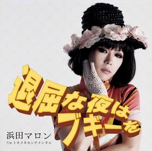 浜田マロン 2nd Single 「退屈な夜はブギーを」