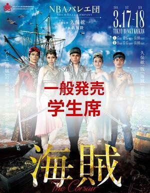 【一般学生券】「海賊」公演