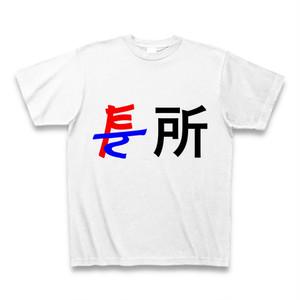 「たん所が長所」Tシャツ