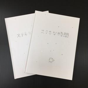野原邦彦 作品集「ステキな時間」