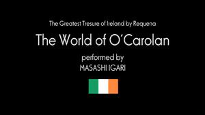 練習用音源セット【ダウンロード音源】リケーナで聴くアイルランドの至宝 「オカロランの世界」