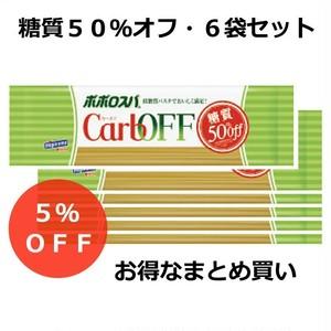 【お得】糖質50%OFF 低糖質パスタ 6袋セット