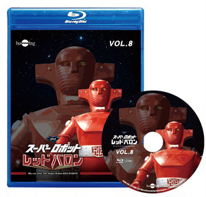 Blu-ray スーパーロボットレッドバロンVol.8 (29話~32話収録)