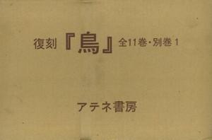 復刻 鳥 全11巻・別巻1 日本鳥学会 アテネ書房 定価134213円 新品