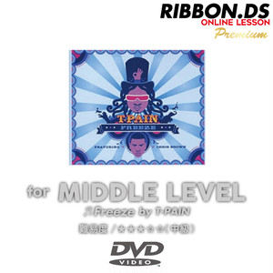 【PREMIUM】【DVD版】★★★☆☆ PREMIUM MIDDLE LEVEL HIP HOP - Freeze by T-PAIN