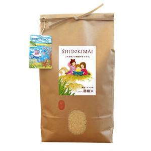 【いまならバッグ付き】静織米(しどりまい)5kg