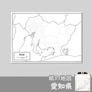 愛知県の紙の白地図