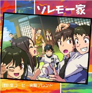 2nd mini album「ソレモ一家」