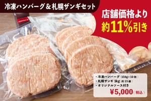 冷凍ハンバーグ(150g×10枚入)&札幌ザンギ(1㎏約15個入)セット