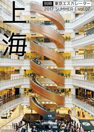 別冊 東京エスカレーター 07 「特集 上海」