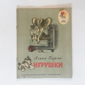 ロシア オモチャの 絵本 Агния Барто Игрушки .Москва 1980 .
