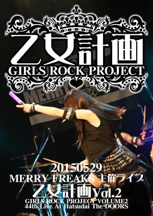 乙女計画Vol.2 DVD