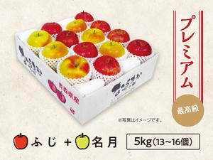 【SB】プレミアム ふじ+名月 5kg