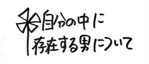 11/22「自分の中に存在する男について」