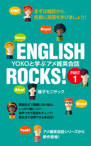 英会話教材English Rock!Part1