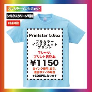 Printstar プリントスター 5.6oz Tシャツ [フルカラーインクジェット] (品番00085-CVT)