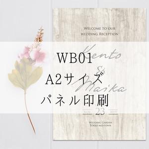 WB01【A2サイズ】パネル印刷