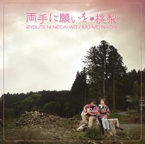両手に願いを (CDアルバム)