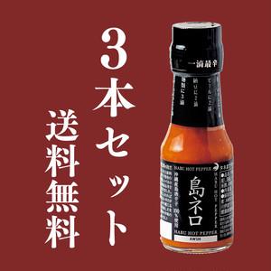 島ネロ 3本セット【送料無料】