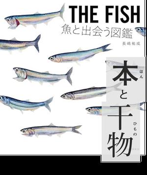 【本と干物】THE FISH 魚と出会う図鑑+九鬼の干物+ブックチャーム セット販売