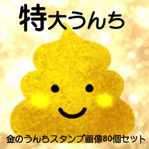 【特大うんち】Golden Poo stikers80 -金のうんちスタンプ画像80個セット